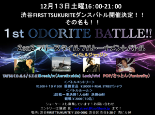 1st ODORITE BATTLE in渋谷